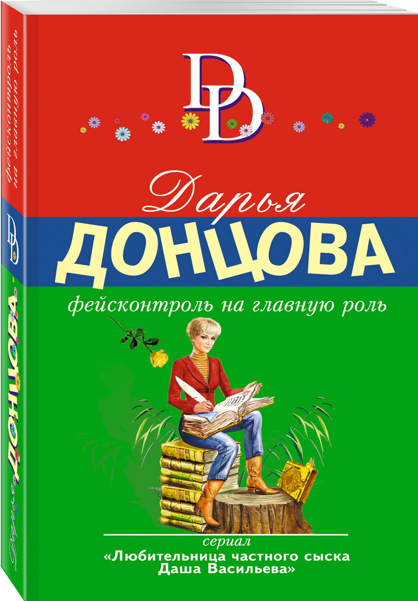 Донцова Дарья Аркадьевна Фейсконтроль на главную роль