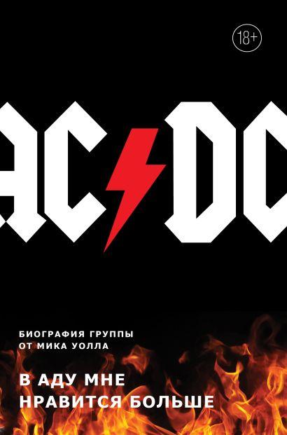 AC/DC. В аду мне нравится больше. Биография группы от Мика Уолла - фото 1