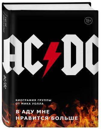 Мик Уолл - AC/DC. В аду мне нравится больше. Биография группы от Мика Уолла обложка книги