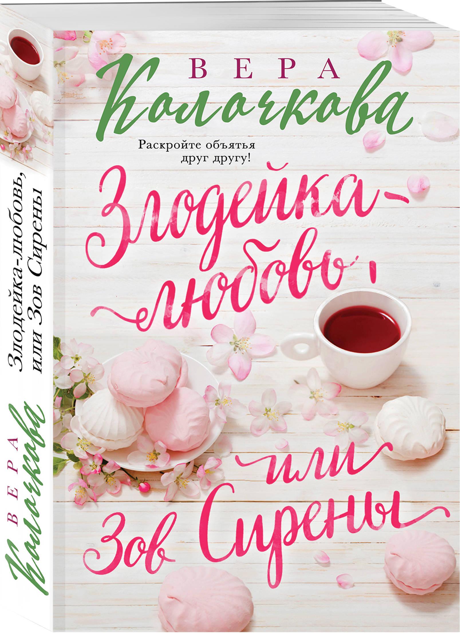 Колочкова Вера Злодейка-любовь, или Зов Сирены
