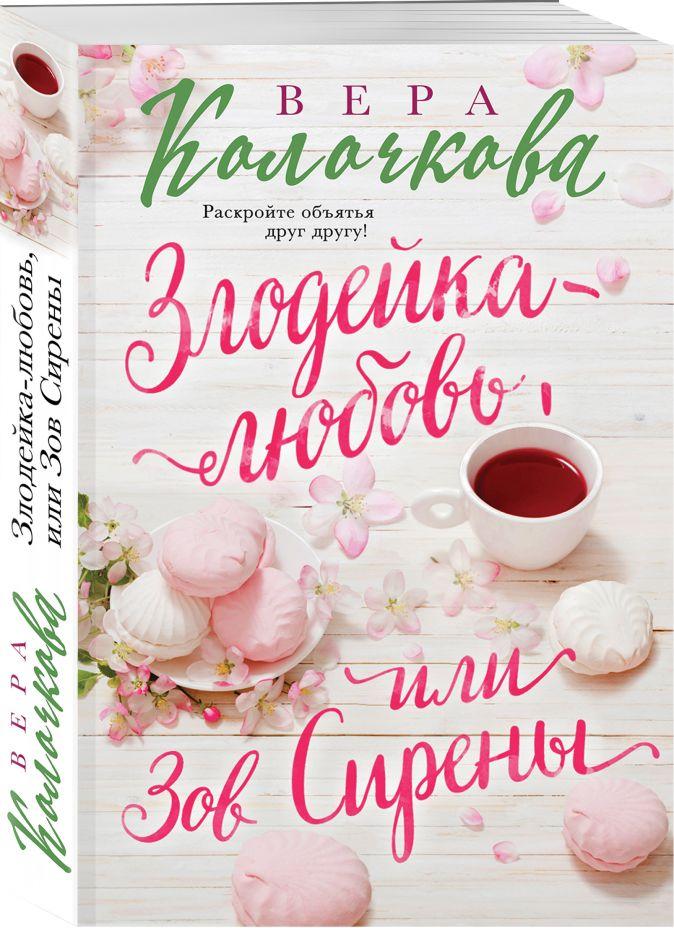 Злодейка-любовь, или Зов Сирены Вера Колочкова