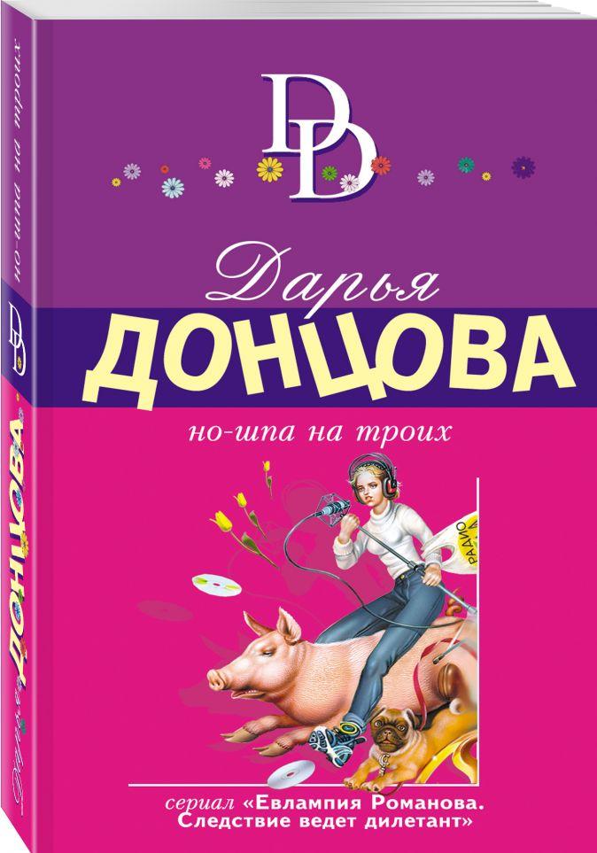 Дарья Донцова - Но-шпа на троих обложка книги