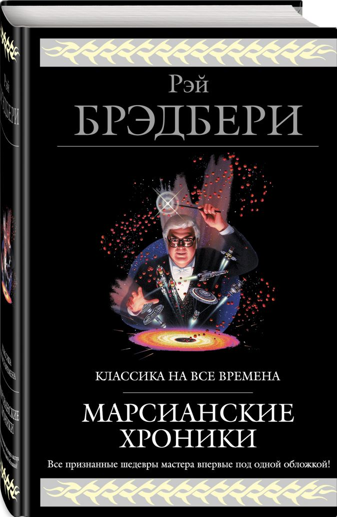 Марсианские хроники (новый перевод) Рэй Брэдбери