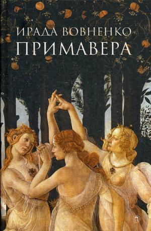 Вовненко Ирада Тофиковна - Примавера обложка книги