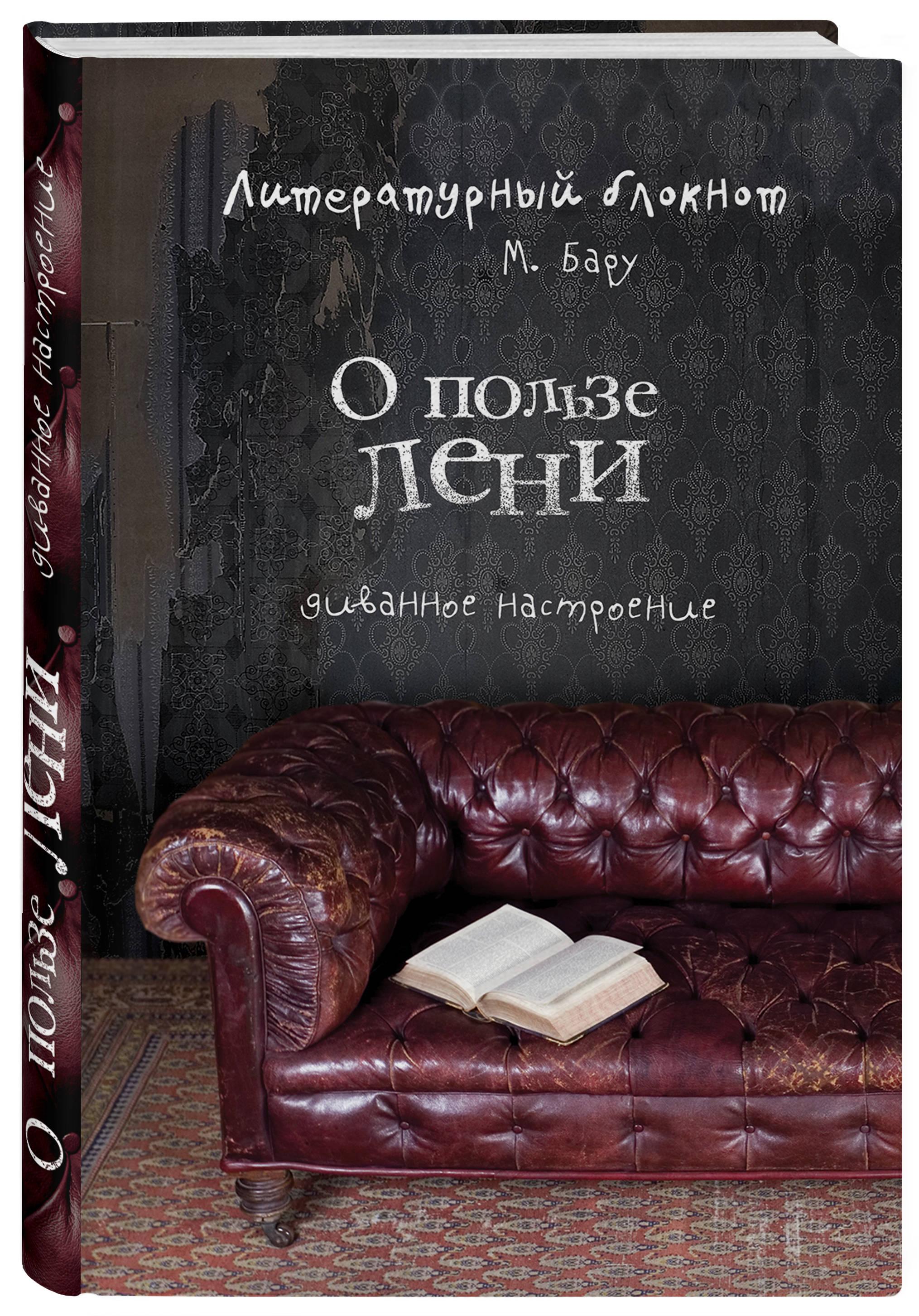 Литературный блокнот. О пользе лени (диванное настроение) ( Михаил Бару  )