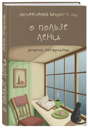 Михаил Бару - Литературный блокнот. О пользе лени (уютное настроение) обложка книги