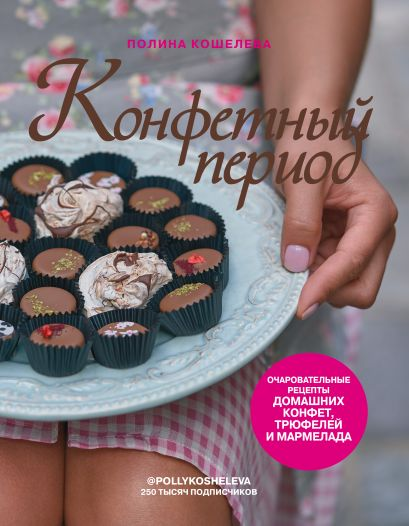 Конфетный период. Очаровательные рецепты домашних конфет, трюфелей и мармелада - фото 1