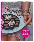 Кошелева П. - Конфетный период. Очаровательные рецепты домашних конфет, трюфелей и мармелада' обложка книги