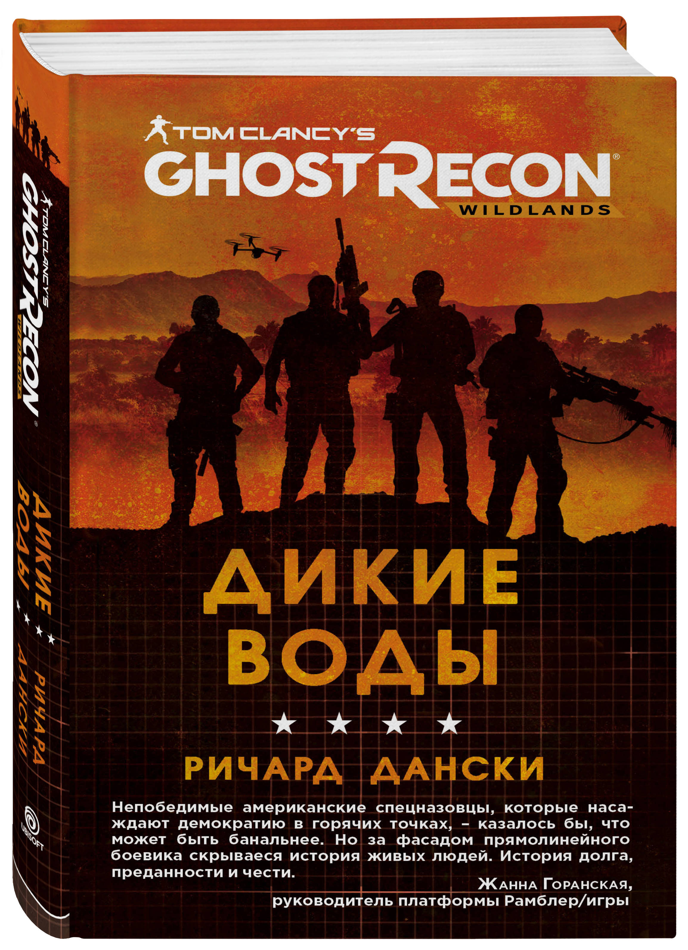 Ghost Recon. Дикие Воды ( Дански Р.  )