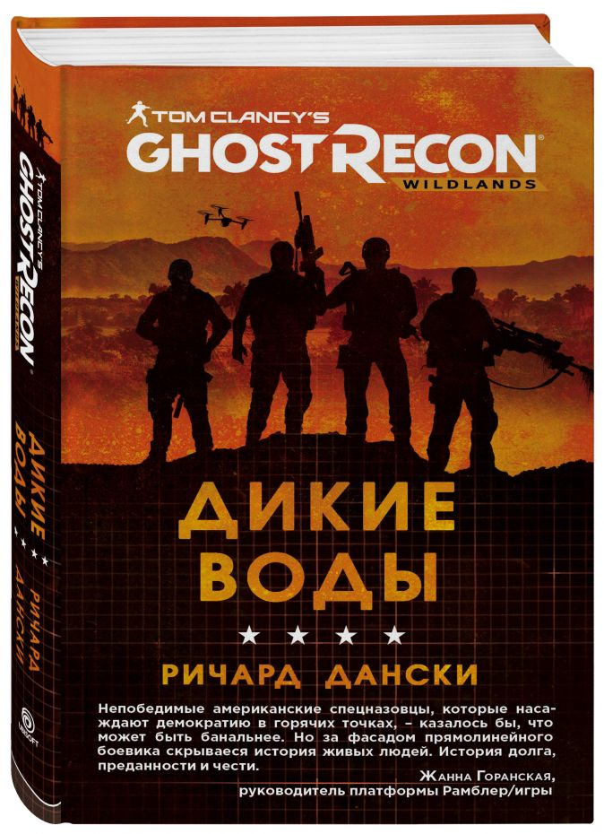 Ghost Recon. Дикие Воды Дански Р.