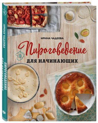 Пироговедение для начинающих Ирина Чадеева