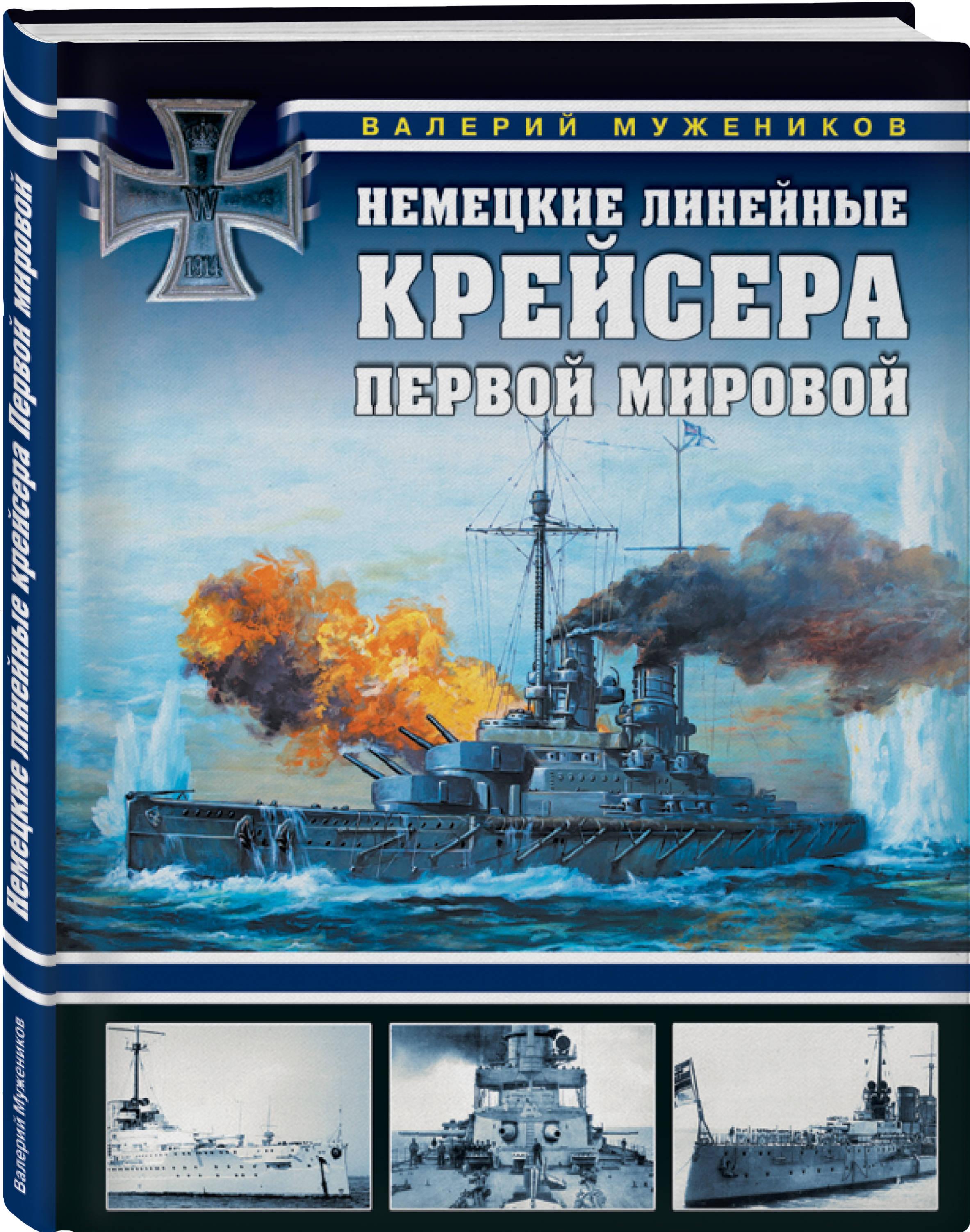 Валерий Мужеников Немецкие линейные крейсера Первой мировой