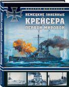 Мужеников В.Б. - Немецкие линейные крейсера Первой мировой' обложка книги