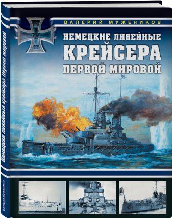 Валерий Мужеников - Немецкие линейные крейсера Первой мировой обложка книги