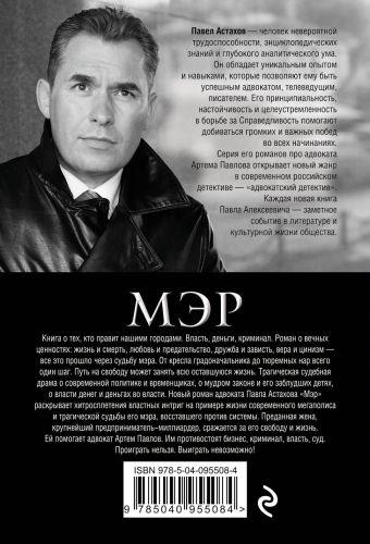 Мэр Астахов Павел