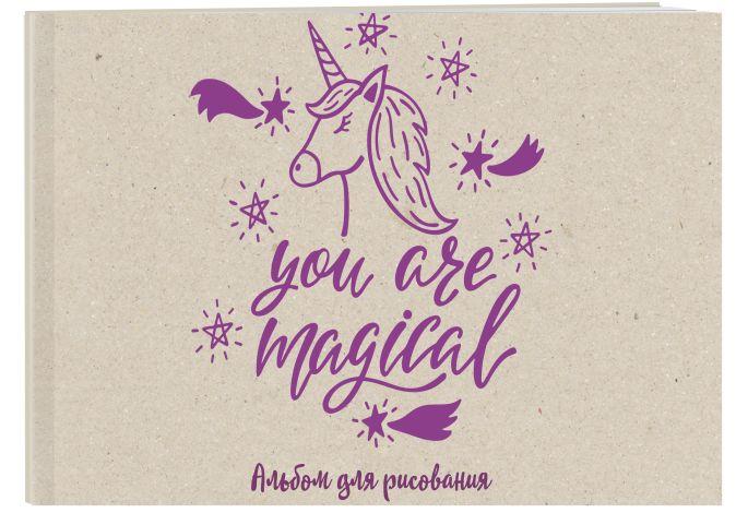 You are magical. Альбом для рисования (формат А4, офсет 120 гр., 40 страниц, на скрепке)