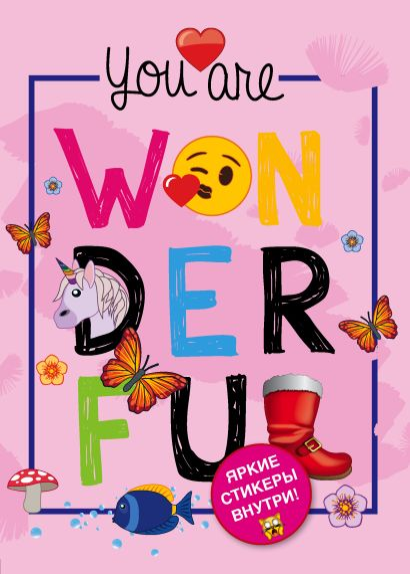 Блокнот «Эмодзи. You are wonderful!», 72 листа - фото 1