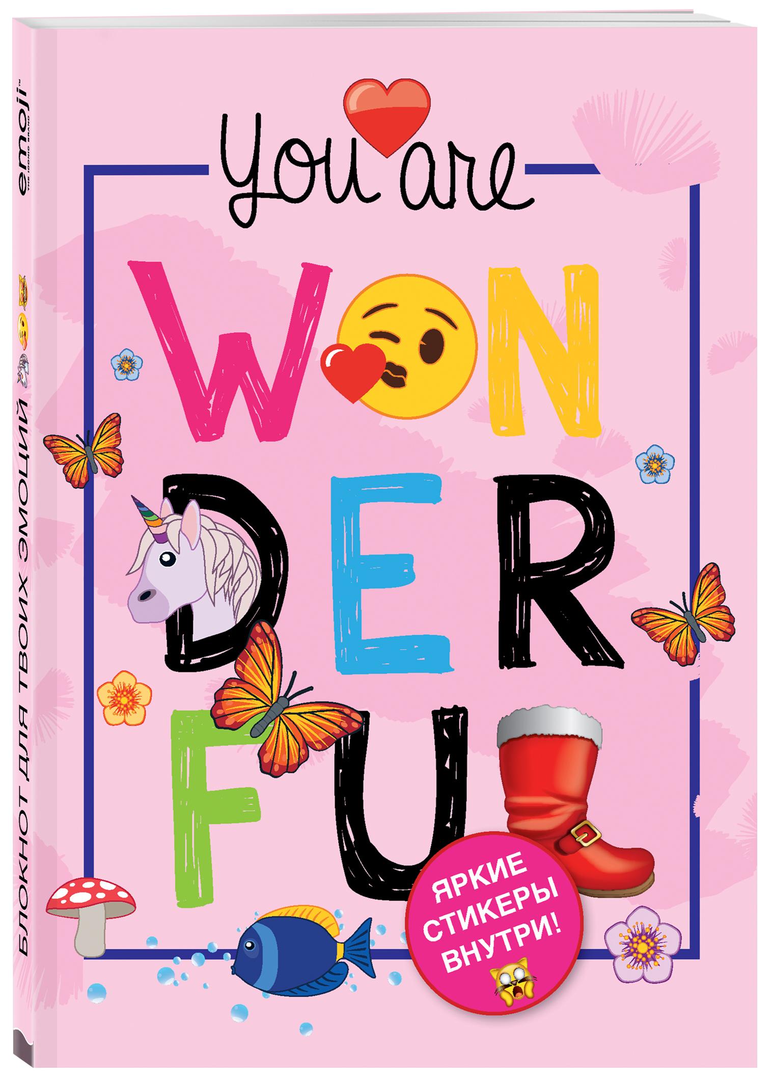 Блокнот. Эмодзи. You are wonderful! (со стикерами) блокноты эксмо блокнот романтика каждый день интерактивный блок