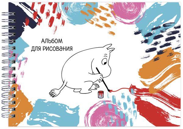 Муми-Тролли. Альбом для рисования (формат А4, офсет 160 гр., 40 страниц, евроспираль) трафарет для рисования centropen а праздник 8 листов