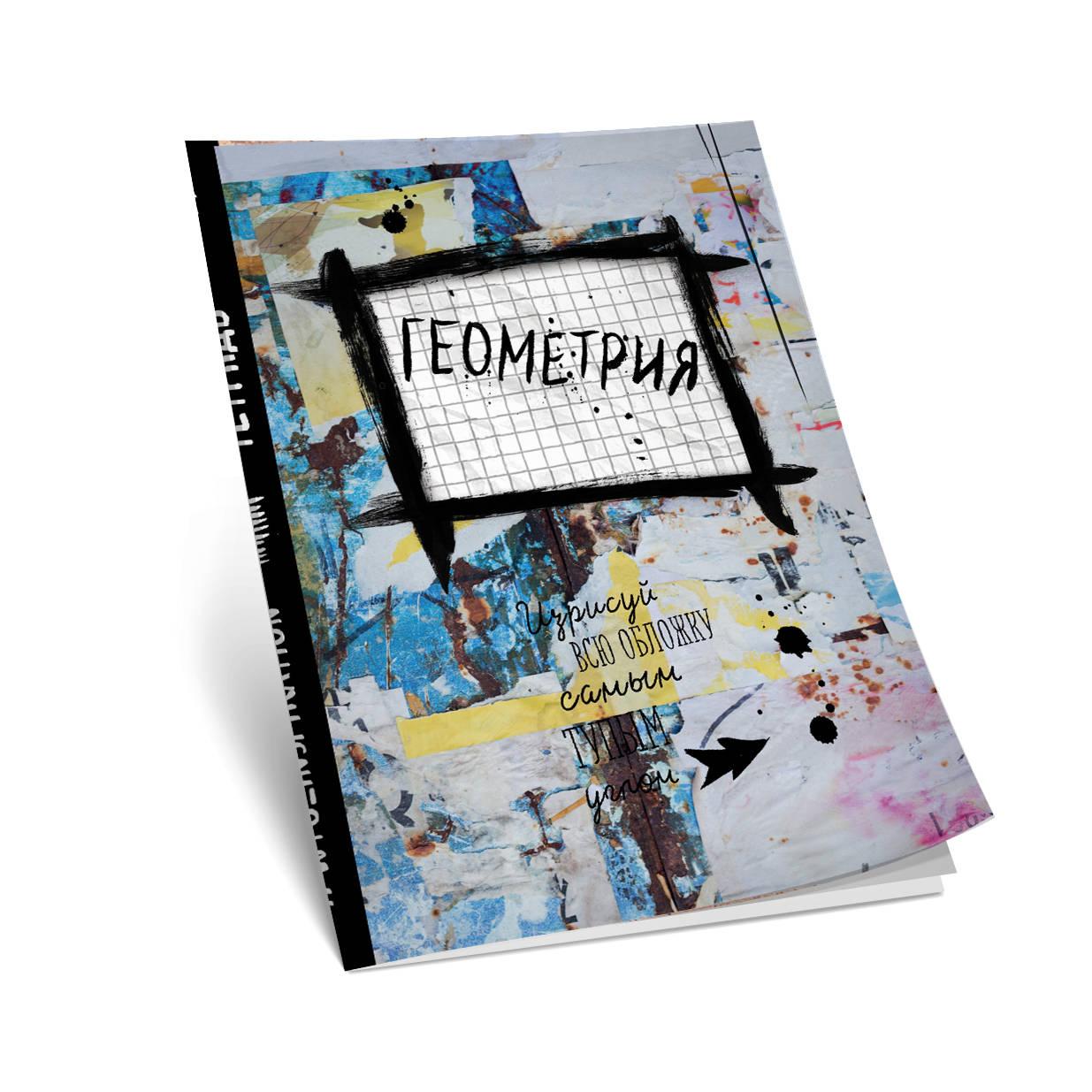Геометрия. Тетрадь предметная (48 л., клетка, нов.оф.) закладка с резинкой wtj inspiration