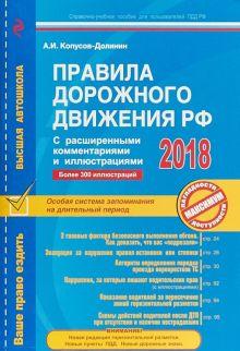 Правила дорожного движения РФ с расширенными комментариями и иллюстрациями по состоянию 2018 год