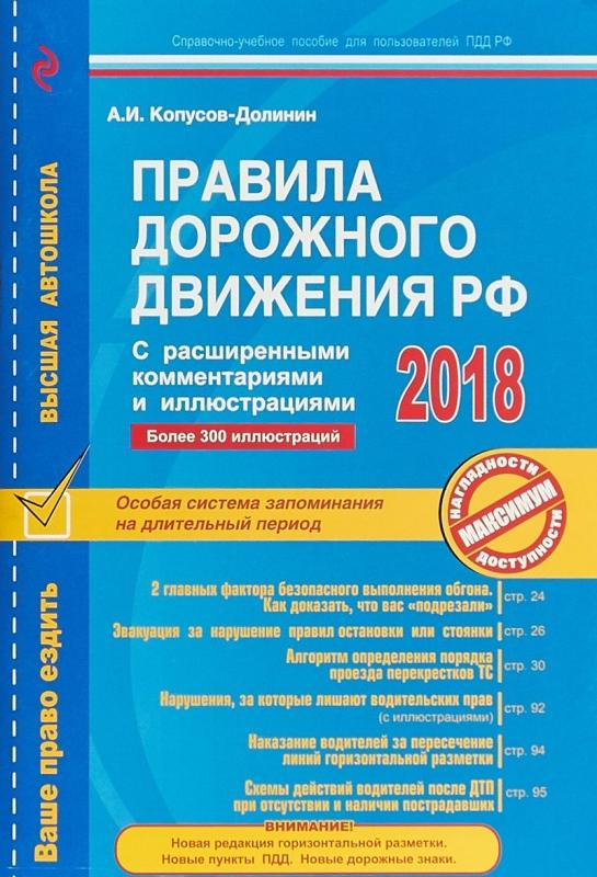 Правила дорожного движения РФ с расширенными комментариями и иллюстрациями по состоянию 2018 год Копусов-Долинин А.И.