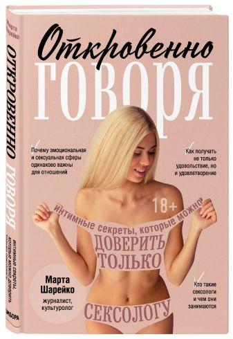Марта Шарейко - Откровенно говоря. Интимные секреты, которые можно доверить только сексологу обложка книги