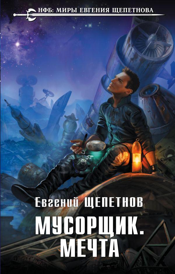 Щепетнов Евгений Владимирович Мусорщик. Мечта