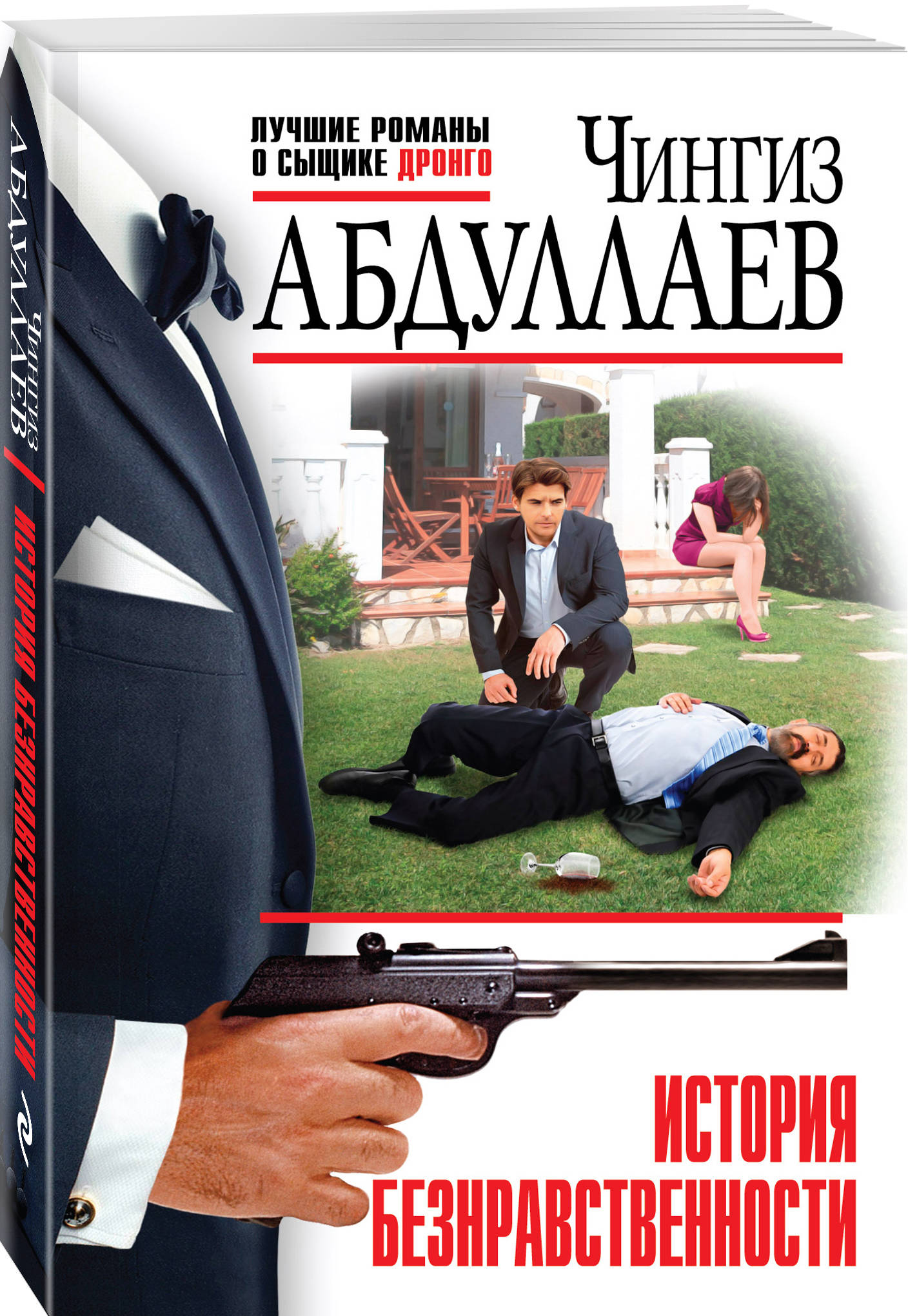 Абдуллаев Чингиз Акифович История безнравственности