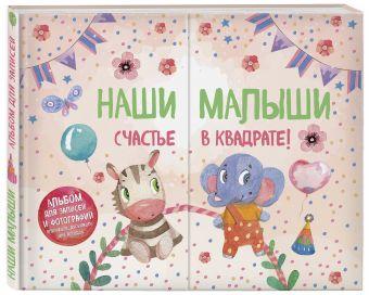 Наши малыши: счастье в квадрате! Альбом для записей и фотографий близнецов, двойняшек или погодок (кремовый) Чукалова С.В.