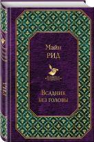 Майн Рид - Всадник без головы' обложка книги