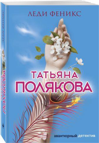 Татьяна Полякова - Леди Феникс обложка книги