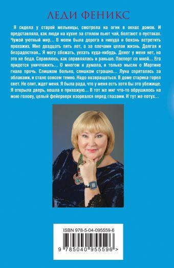 Леди Феникс Татьяна Полякова