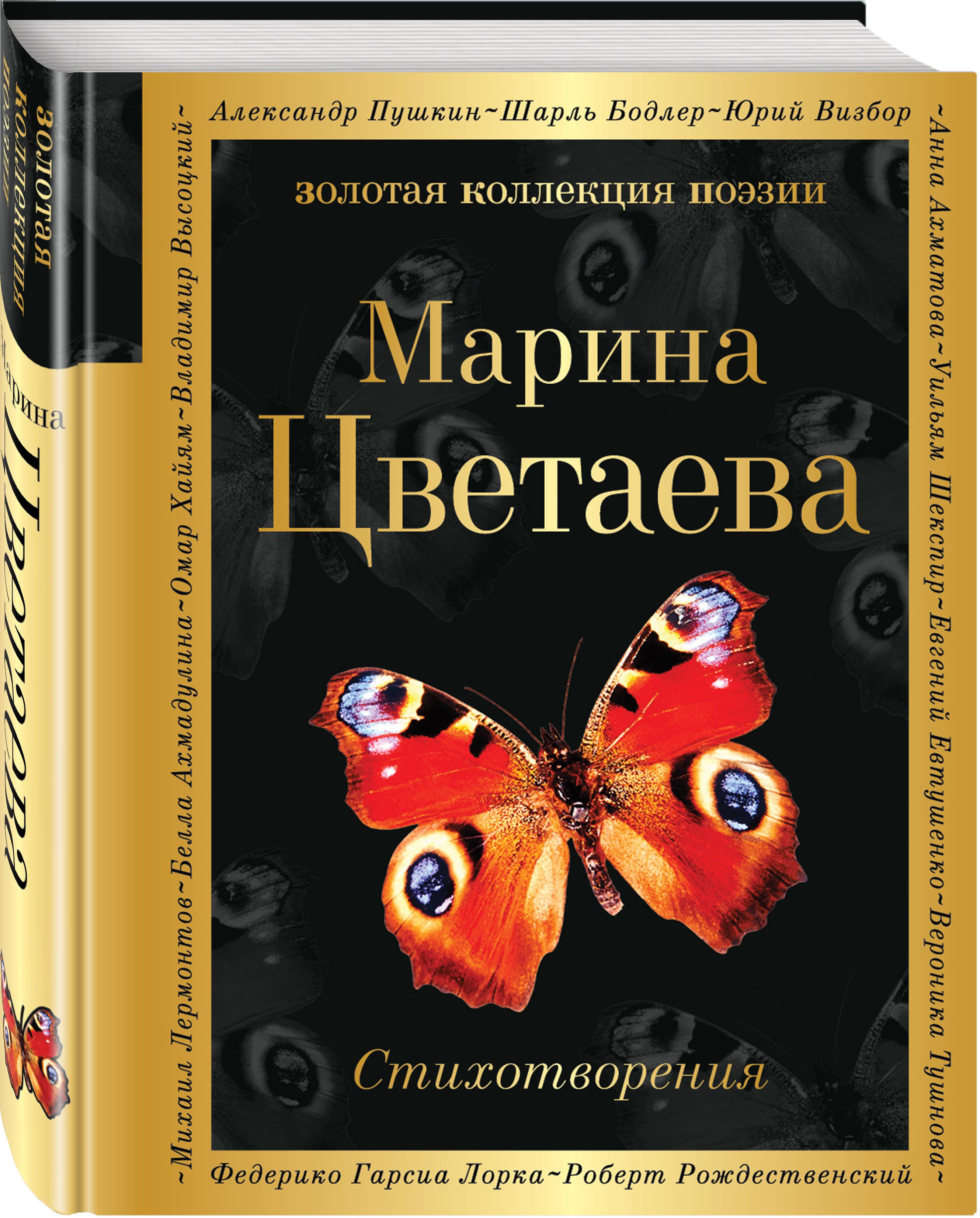 Марина Цветаева Стихотворения марина цветаева марина цветаева стихотворения поэмы проза