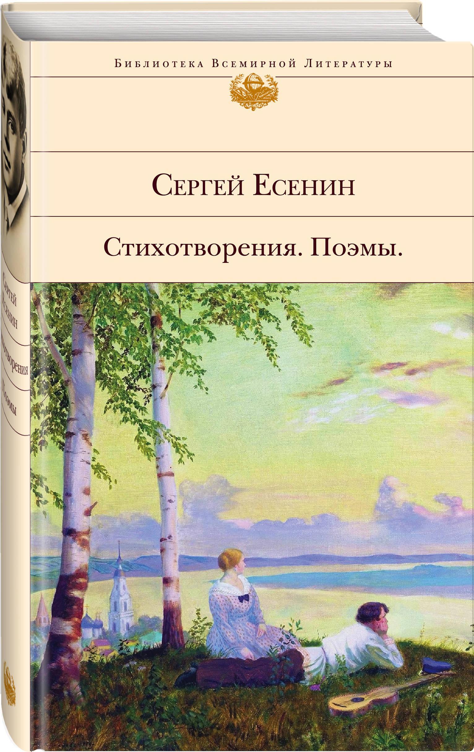 Сергей Есенин Стихотворения. Поэмы цены