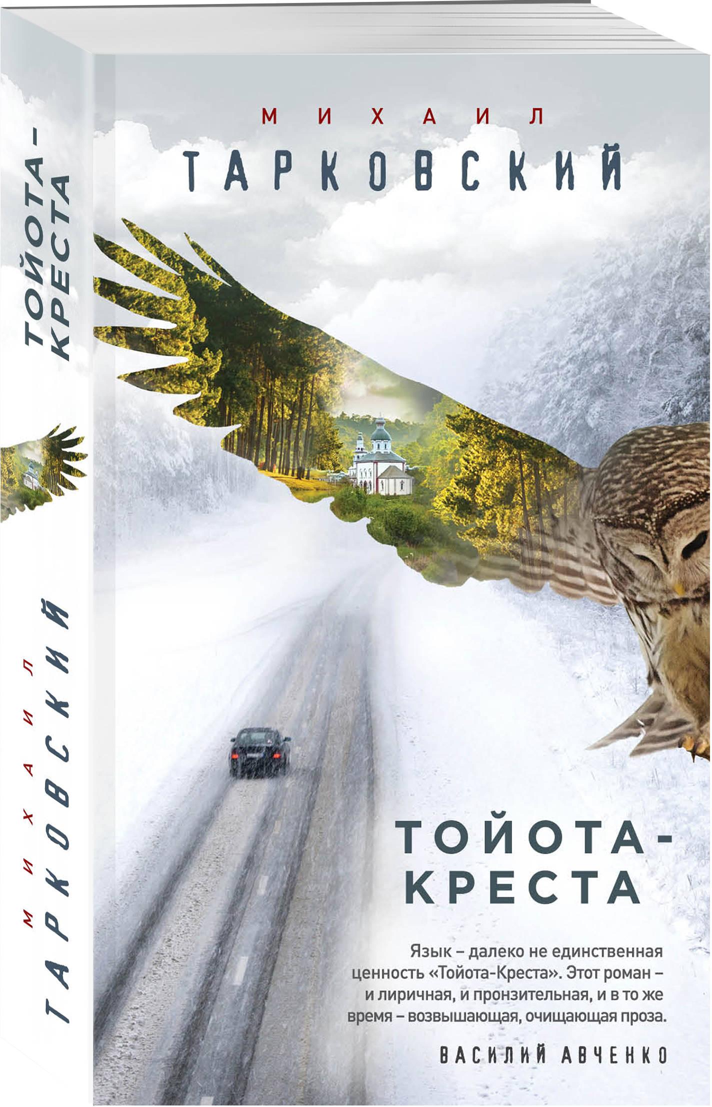 Михаил Тарковский Тойота-Креста тарковский м а тойота креста