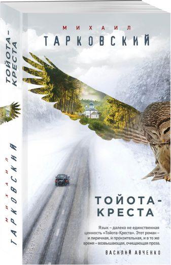 Михаил Тарковский - Тойота-Креста обложка книги