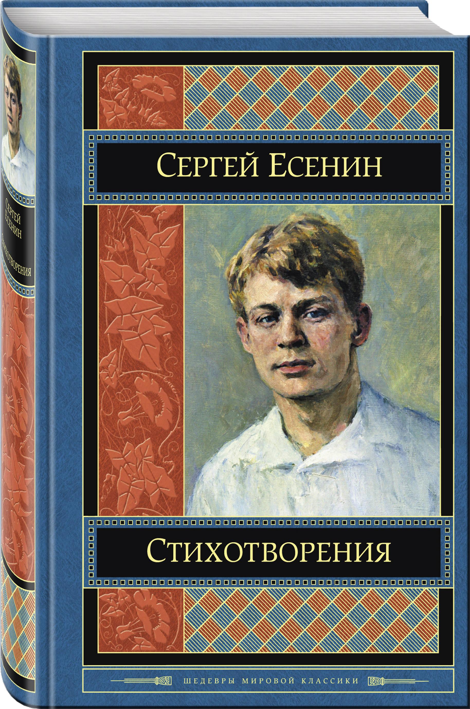 Сергей Есенин Стихотворения цены