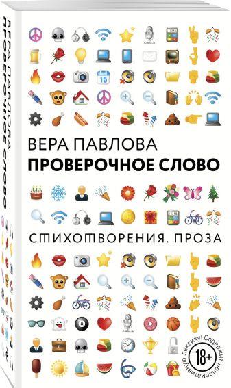 Вера Павлова - Проверочное слово обложка книги