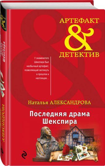 Последняя драма Шекспира Наталья Александрова