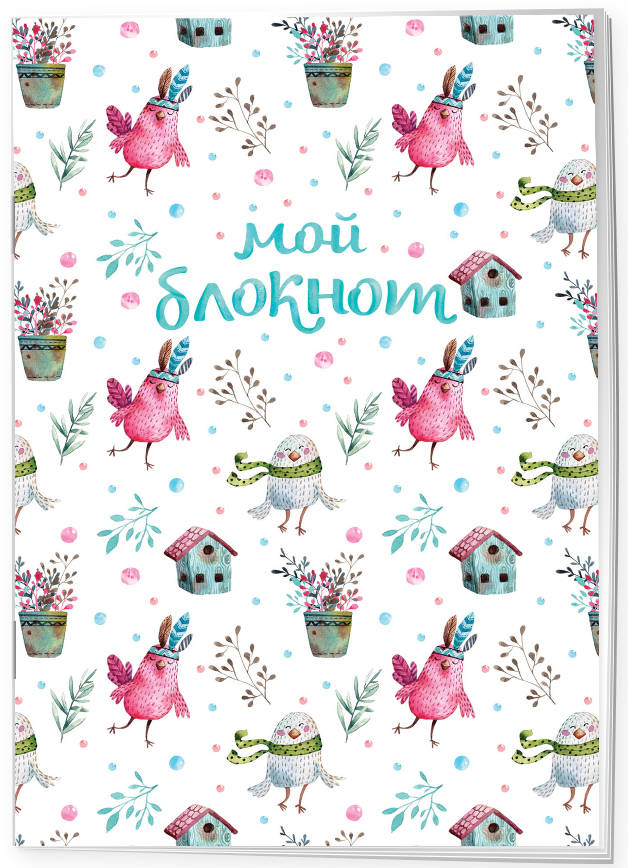 Машамашасту Мой блокнот. Певчие птички от @mashamashastu (паттерн) м а ступак певчие птички от mashamashastu мой блокнот зеленый