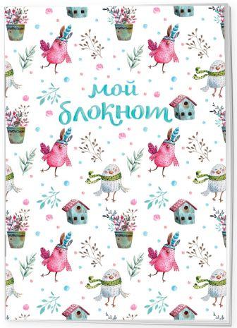 Машамашасту - Мой блокнот. Певчие птички от @mashamashastu (паттерн) обложка книги