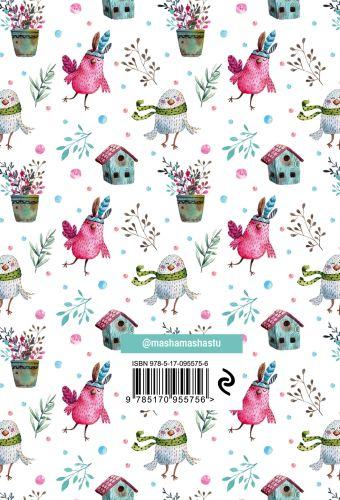 Мой блокнот. Певчие птички от @mashamashastu (паттерн) Машамашасту