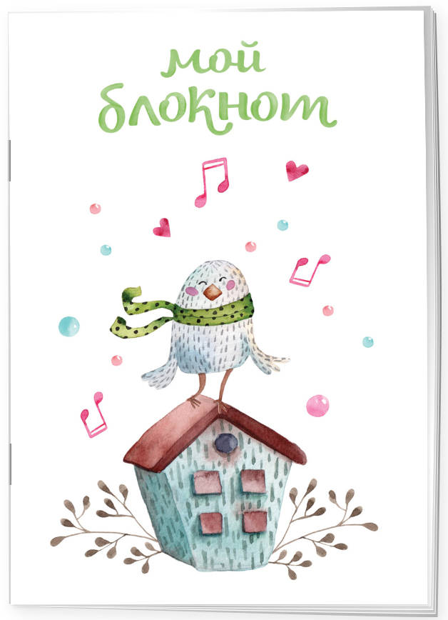 Машамашасту Мой блокнот. Певчие птички от @mashamashastu (зеленый) блокнот printio блокнот для конспектирования умных мыслей