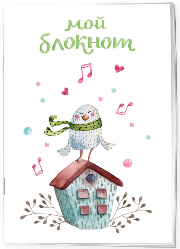 Машамашасту - Мой блокнот. Певчие птички от @mashamashastu (зеленый) обложка книги