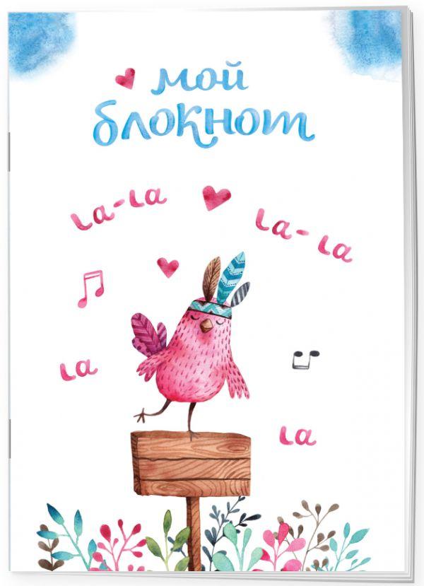 Мой блокнот. Певчие птички от @mashamashastu (голубой) Ступак М.А.