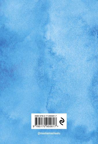 Мой блокнот. Певчие птички от @mashamashastu (голубой) Машамашасту