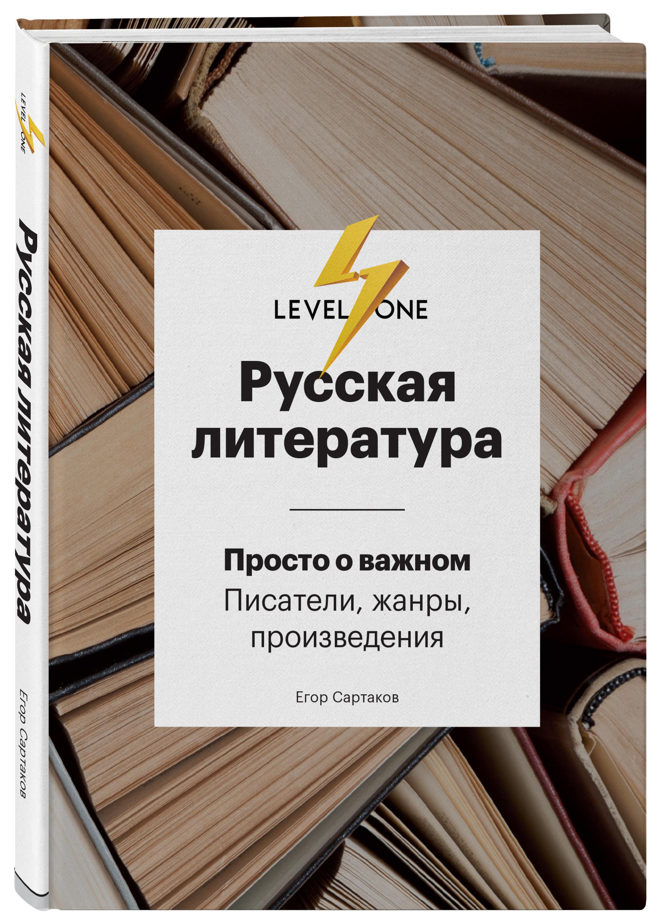 Егор Сартаков Русская литература. Просто о важном. Писатели, жанры и произведения