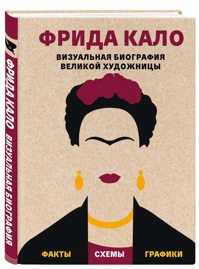 Софи Коллинз - Фрида Кало. Визуальная биография великой художницы обложка книги
