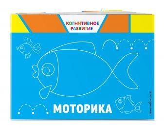 О. В. Александрова - Моторика обложка книги